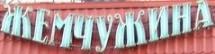 Жемчужина, Левитана