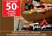 Становитесь коллекционерами в ресторане Таки-Маки