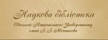 Галерея библиотеки ОНУ им. И. И. Мечникова