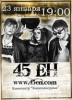 """Анастасия Плис и """"45ЕН"""" устраивают большую премьеру. Фото"""