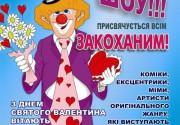 """В день св.Валентина состоится концерт проекта """"Наследники Марселя Марсо"""""""