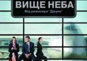 Британская киноакадемия поднялась «Выше неба»