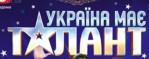 """Концерт финалистов проекта """"Україна має талант"""""""
