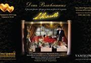 Ресторан средиземноморской кухни L' Accento приглашает всех влюбленных на романтическое свидание