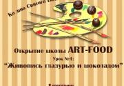 В Киеве открывается первая Art-Food школа