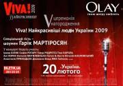 """Во дворце """"Украина"""" пройдет награждение """"Viva! Самые Красивые Люди Украины 2009"""". Фото"""