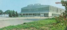 Одесский Дворец Спорта