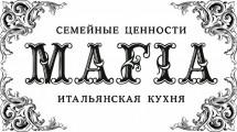 MAFIA на Подоле