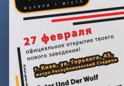 В Киеве открывается новое заведение -  Blues Bar Handy