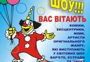"""1 апреля в Киеве выступят """"Наследники Марселя Марсо"""""""