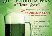 """Ресторан """"Пивная Дума"""" приглашает на праздник Святого Патрика"""