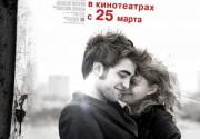 """В кинотеатре """"Украина"""" пройдет вечеринка """"заПомни Меня"""""""