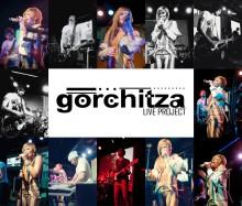 концерт GORCHITZA в Москве 17 марта