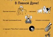 """Ресторан """"Пивная Дума"""" приглашает на праздник юмора, веселых шуток и розыгрышей"""