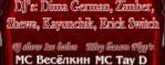 Кубок Ди-джеев