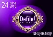 "В концерт-холле FreeДом открывается День моды ""Defile! in Kyiv"""