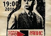 Ляпис Трубецкой в Киеве - 8 мая 2010!