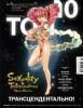 Всемирно известный японский художник создал обложку нового номера журнала ТОП 10