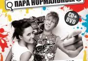 """Disco Radio Hall приглашает на вечеринку """"Киевский стиляга"""""""