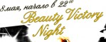 Beauty Victory Night