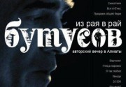 Вячеслав Бутусов издал на DVD фильм-концерт