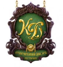 Купеческий двор