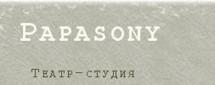 Театр-студия Papasony