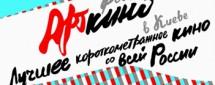 """Фестиваль короткометражек """"Арткино"""" (Россия)"""