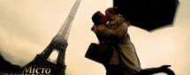 Магический Париж 2: Город влюбленных