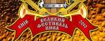 Большой Фестиваль пива в Киеве