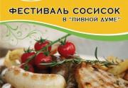 """В """"Пивной Думе"""" стартовал фестиваль сосисок"""