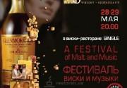 Ресторан Single представляет первый в Украине виски-фестиваль