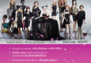 Decadence House приглашает на Barbie party