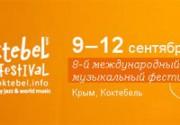 Объявлены хедлайнеры фестиваля Jazz Коктебель 2010