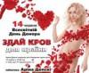 Арина Домски помогла собрать кровь. Фото