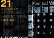 """В Сочи объявлены лауреаты """"Кинотавра"""""""
