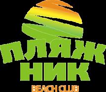 Пляжник Beach Club