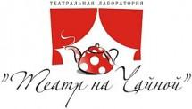 Театр на Чайной