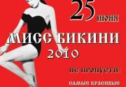 """В ресторан-клубе """"Калинка-Малинка"""" пройдет конкурс """"Мисс Бикини 2010"""""""