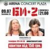 "Группа ""БИ-2"" выступит на ARENA CONCERT PLAZA"