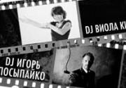 Звездная вечеринка в Decadence House, или как Игорь Посыпайко и Виола Ким меняют профессию