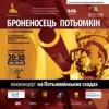 Потемкинская лестница в Одессе превратится в кинотеатр под открытым небом