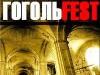 «Гогольfest-2010» пройдет на киноиностудия им. А. Довженко