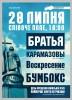 Киев отпразднует День Крещения Руси большим рок-концертом