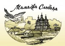 Мамаева Слобода