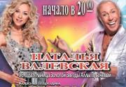 Валевская споет с Песковым и отправится с ним в тур