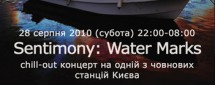 Вечеринка Sentimony: Water Marks