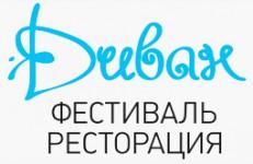 "Фестиваль-ресторация ""Диван"""
