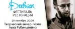 """Литературное открытие фестиваля-ресторации """"Диван"""""""