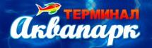 "Аквапарк ""Терминал"""